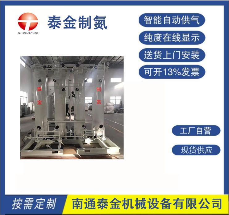 泰金厂家直销 氮气纯度 99.999% 氮气发生器 PSA 制氮 煤矿制氮机 工业制氮机 工业制氮机  食品制氮机