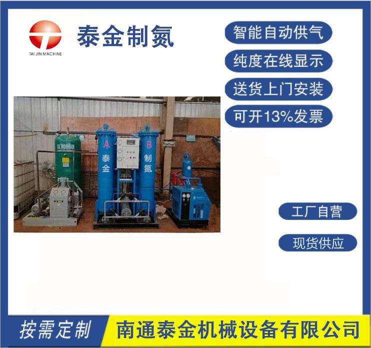 南通泰金制氮机 工业制氮机 食品制氮机 节能型工业制氮机 化工制氮机 制氮机价格 厂家直销