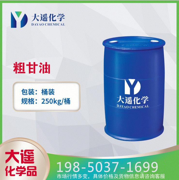 现货供应 80粗甘油 水解 80丙三醇 80%含量 250KG/桶 56-81-5