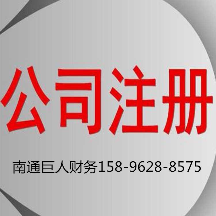 南通办理公司注册-0元注册-无地址注册-本地靠谱的代理