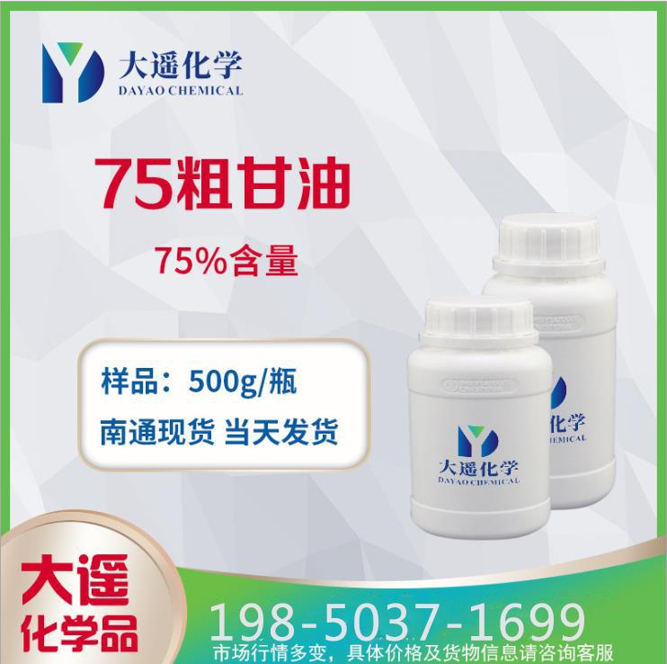 现货供应 75粗甘油 可用做污水处理 丙三醇75含量 56-81-5