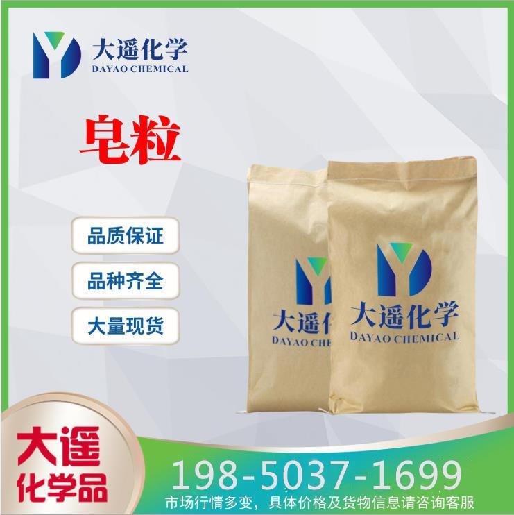 现货供应 印尼金光 马来椰树 皂粒8020 油脂香皂皂粒