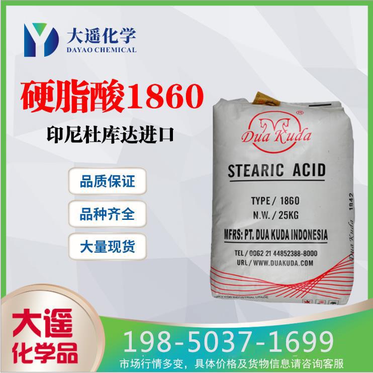 现货供应 硬脂酸 印尼杜库达 硬脂酸1860 十八烷酸 代理 57-11-4