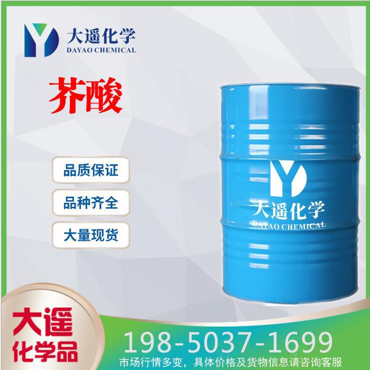 现货供应 芥酸 13-二十二碳烯酸 印度工业级99% 112-86-7