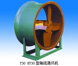 厂家直销   T30、BT30型轴流通风机  生产各类轴流风机厂家