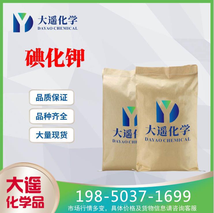 现货供应 碘化钾 灰碘 试剂大货 CAS:7681-11-0