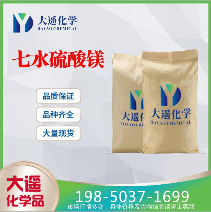 现货供应 七水硫酸镁 一水硫酸镁 工业级硫酸镁 10034-99-