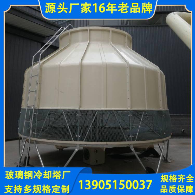 20吨玻璃钢冷却塔 圆形逆流式冷却塔 型号齐全 圆形逆流式冷却塔 南京冷却塔厂家 冷却塔安装调试
