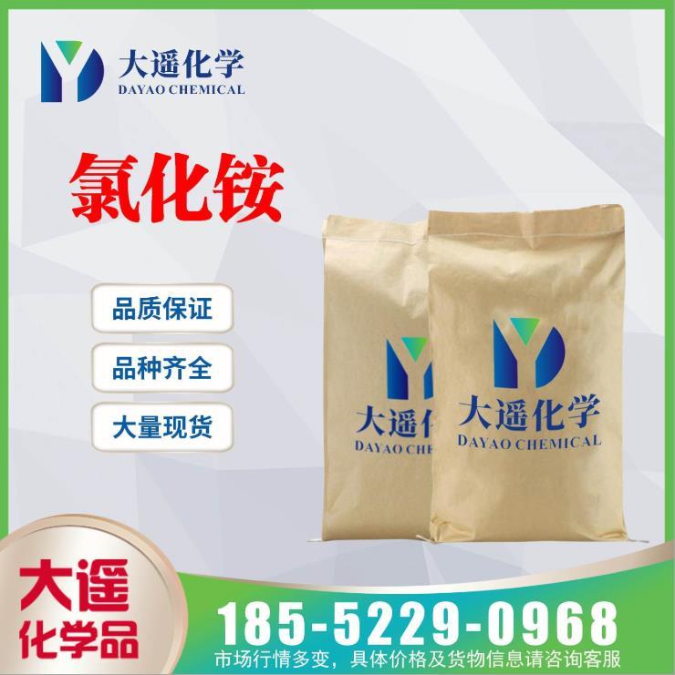 现货供应 氯化铵 工业氯化铵 电镀级99.5% 12125-02-9