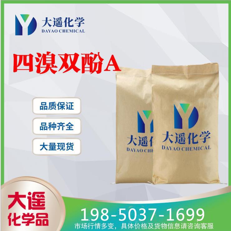 现货供应 四溴双酚A 四溴双酚 TBBA 80-05-7