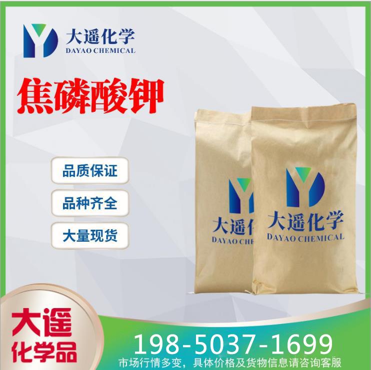现货供应 焦磷酸钾 国产工业级98%含量 25kg/袋 7722-88-5