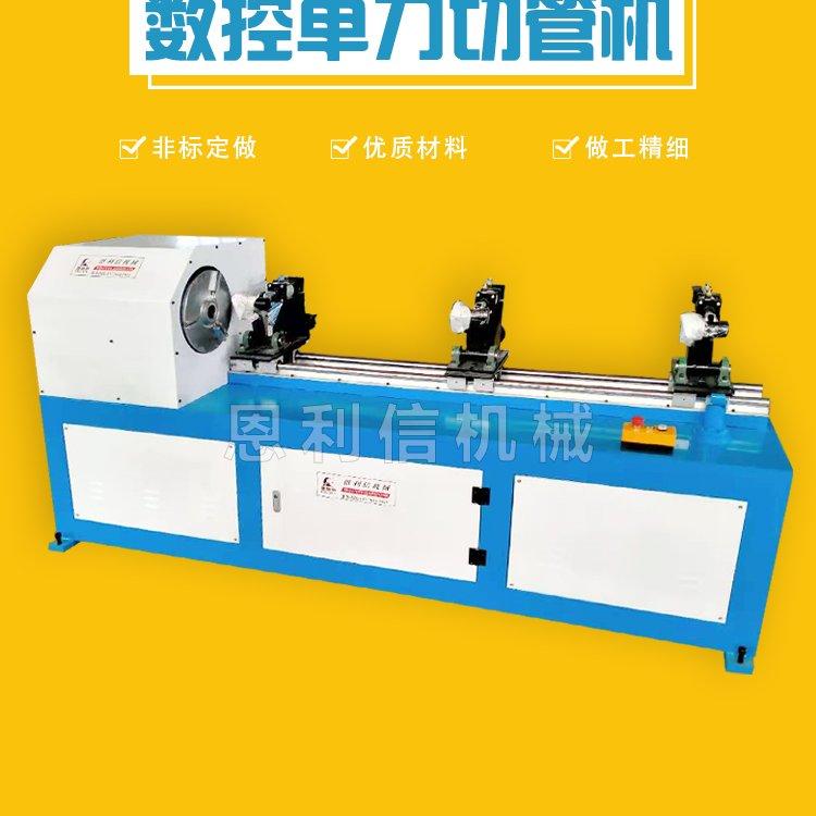精切机 切管机 切割机 裁切机 数控精切机 数控切管机 纸管裁切机 纸管设备
