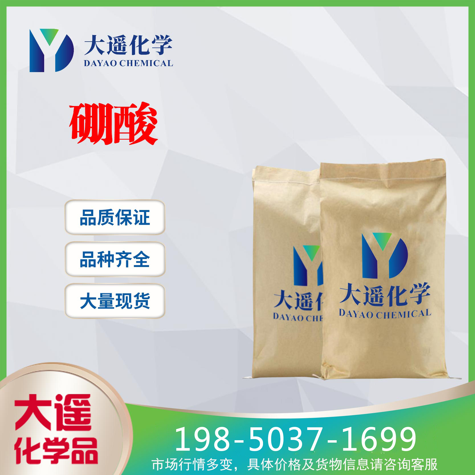 现货供应 智利 俄罗斯 硼酸 99.9%含量 10043-35-3