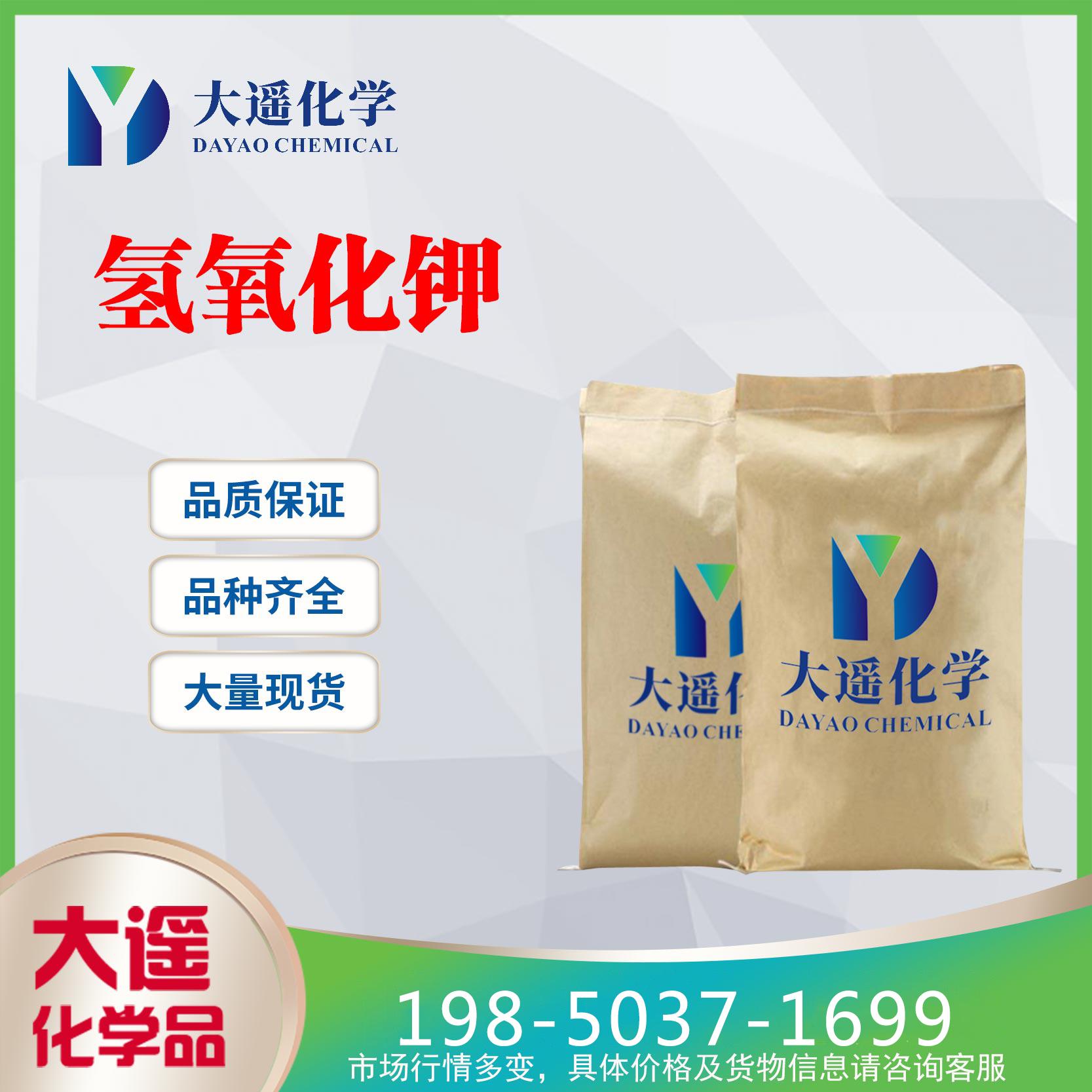 现货供应 氢氧化钾 苛性钾 KOH 国产工业级各品牌  1310-58-3