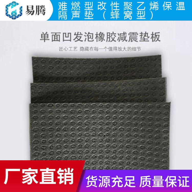6mm难燃型改性聚乙烯蜂窝复合卷材 6厚隔声保温层聚乙烯发泡减振垫