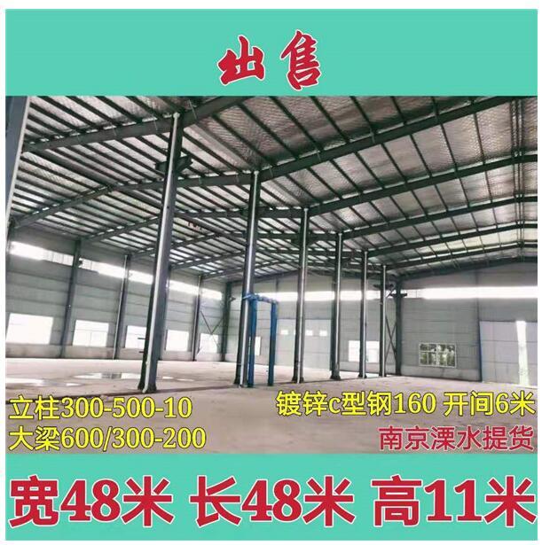 江苏南京溧水提货     二手钢构  长48米宽48米高11米钢结构厂房  二手钢结构厂房