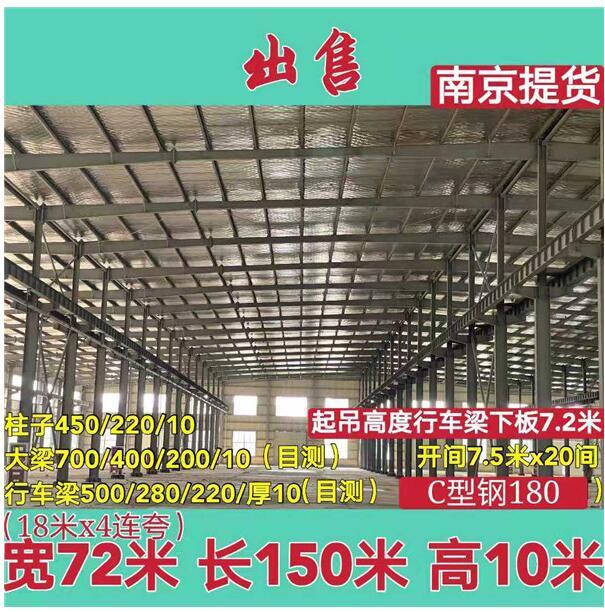 江苏南京提货   圆弧轻钢结构    南京旧钢结构厂房 定制钢架料棚钢结构厂房  南京二手钢结构厂房