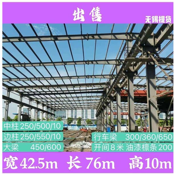 江苏无锡提货   一手出售旧钢结构厂房行车房库房   多种尺寸价格    无锡二手钢结构厂房