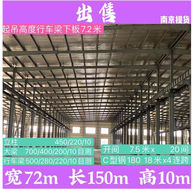 江苏南京提货   销售大量钢结构厂房 车间   南京二手钢结构   标准尺寸量大价格从优