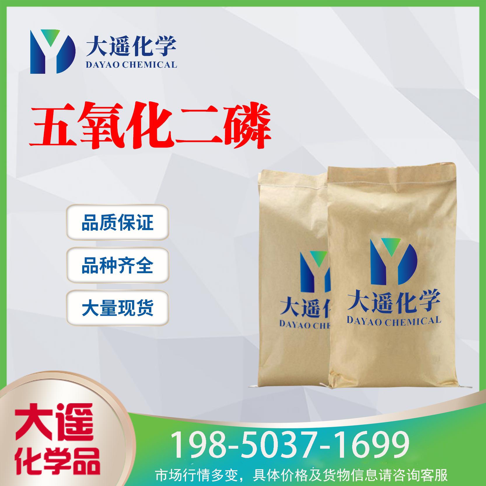 现货供应 五硫化二磷 国标工业级 1314-80-3