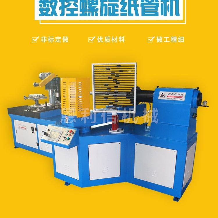 纸管机械设备厂家 江苏全自动螺旋纸管机