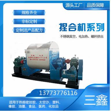 TNH-3000L炭素混捏锅