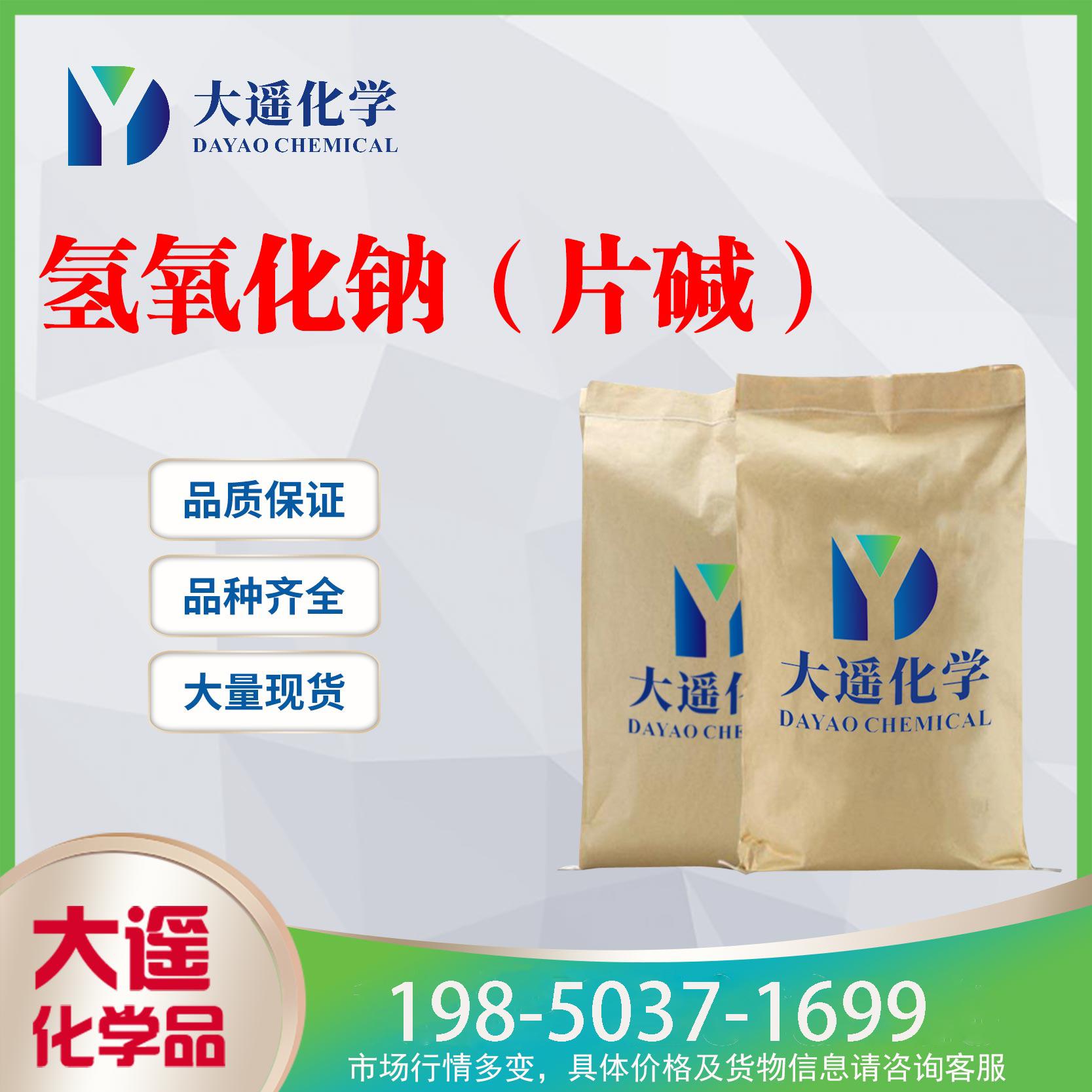 现货供应 氢氧化钠 苛性钠 片碱 珠碱 粒碱 国产各品牌 1310-73-2