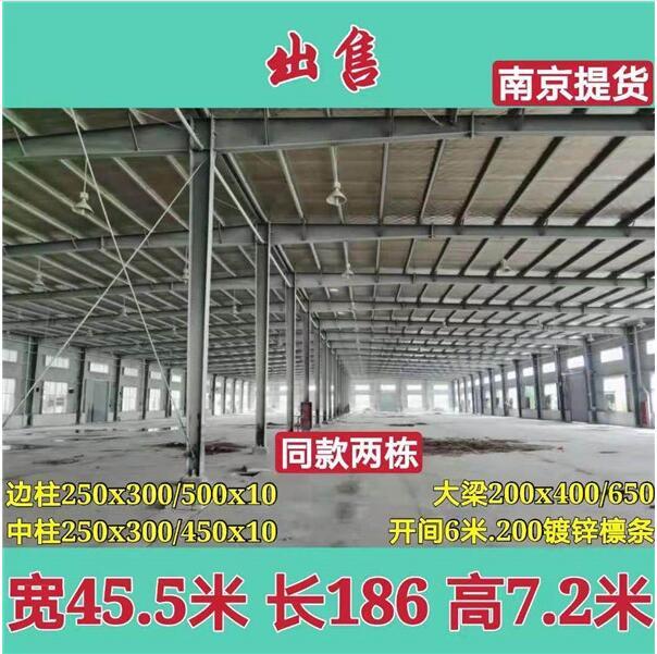 江苏南京提货   南京二手钢结构厂房    南京钢框架结构厂房    宽45.5米高7.2米长186米钢结构工程
