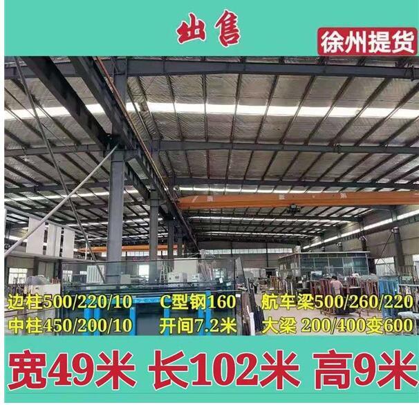 江苏徐州提货   徐州二手钢结构厂房    徐州钢框架结构厂房    宽45.5米高7.2米长186米钢结构工程
