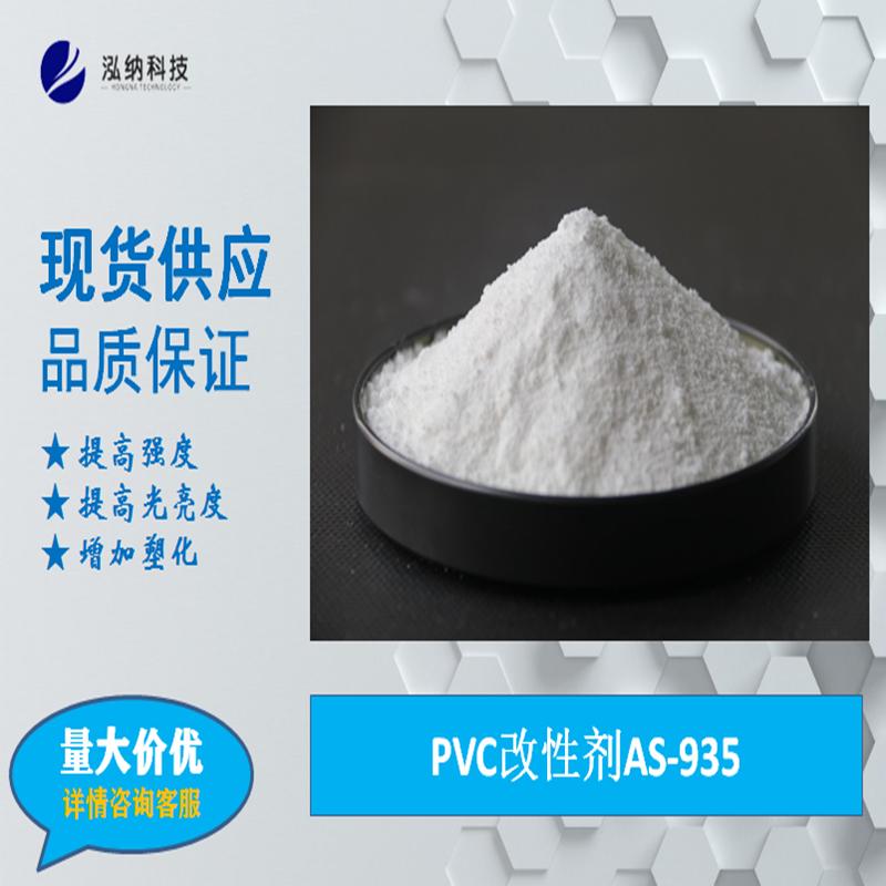 PVC改性剂AS-935