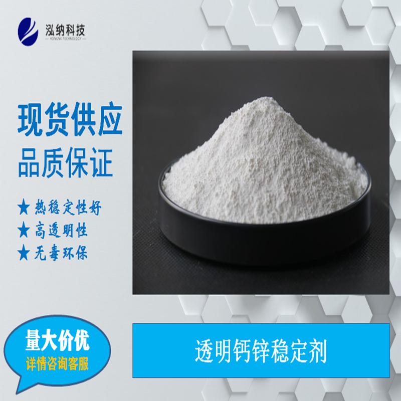 透明钙锌稳定剂