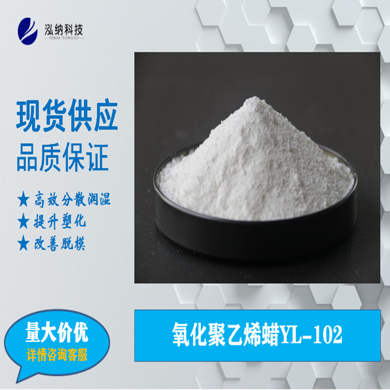 氧化聚乙烯蜡YL-102