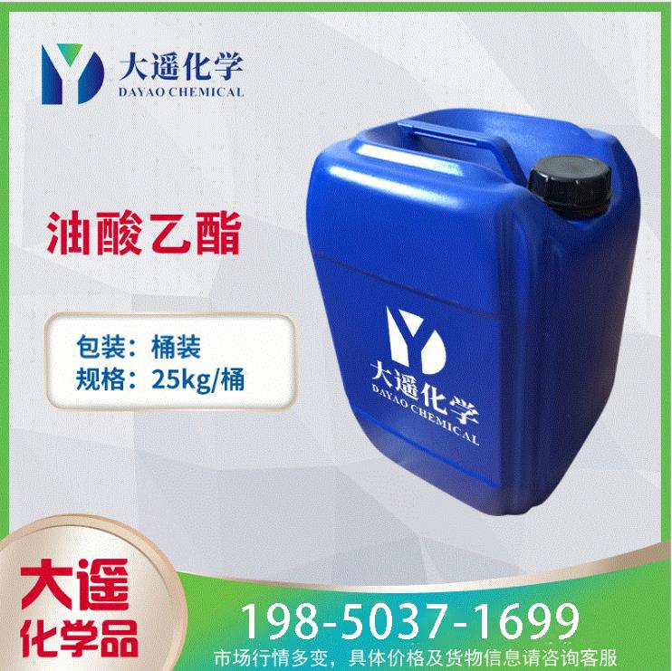 现货供应 油酸乙酯 工业级 食品级顺式-9-十八烯酸乙酯 111-62-6