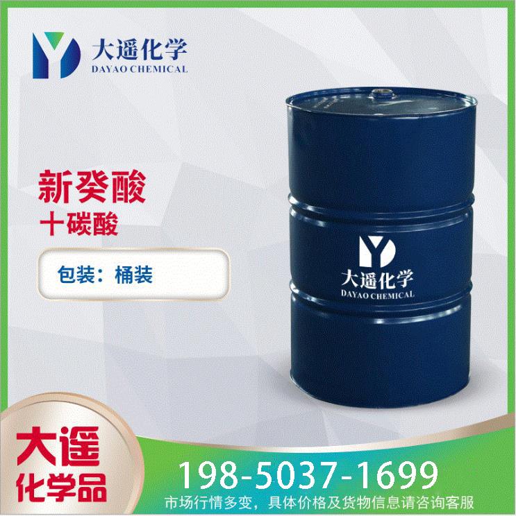现货供应 新癸酸 叔碳酸 十碳酸 新葵酸 C10酸 26896-20-8