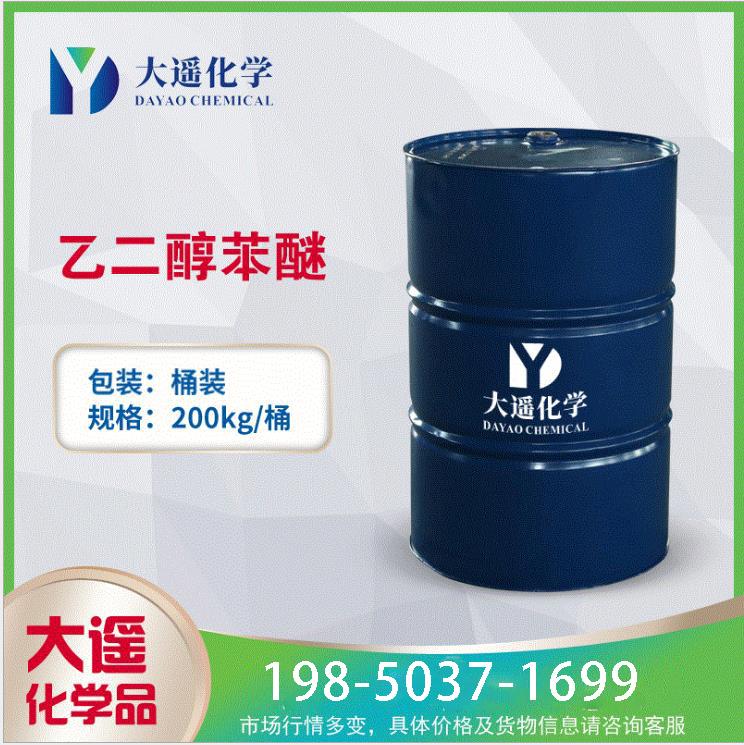现货供应 乙二醇苯醚 EPH 成膜助剂99%含量 工业级桶装 122-99-6