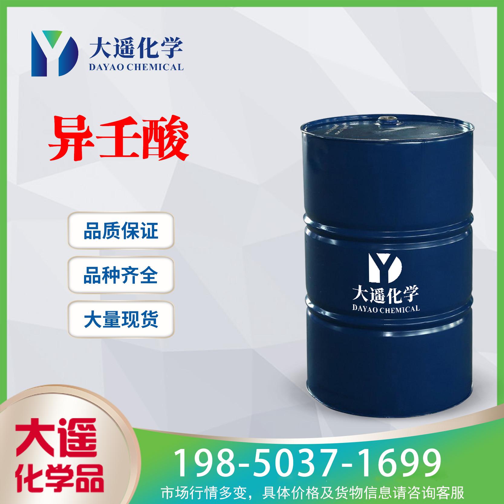现货供应 日本协和 德国OXEA 异壬酸 3.5.5三甲基己酸 26896-18-4