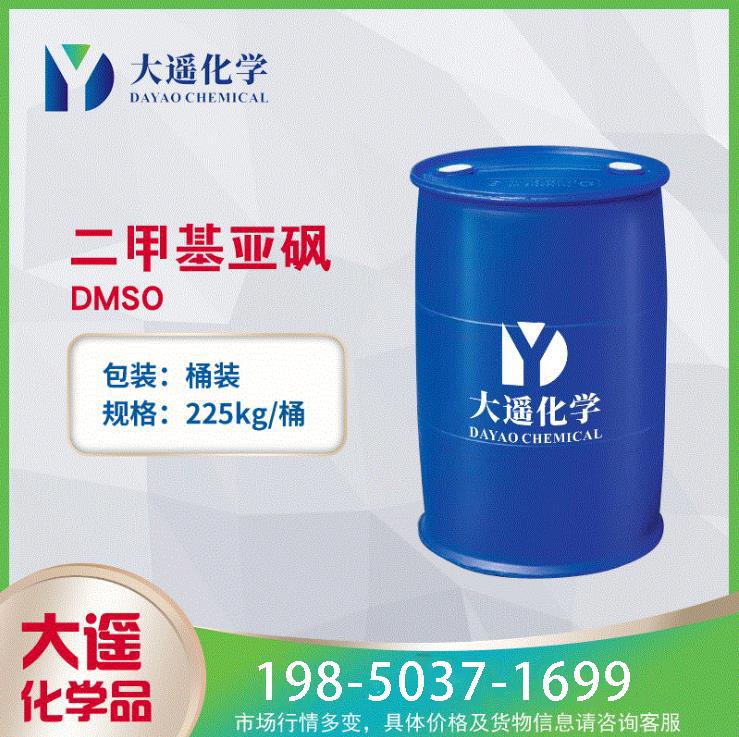 现货销售 二甲基亚砜DMSO 二甲基亚砜 99.99%含量 67-68-5
