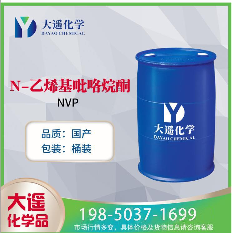 现货销售 N-乙烯基吡咯烷酮 NVP 电子级99.8% nvp 88-12-0