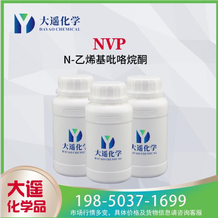 样品现货 N-乙烯基吡咯烷酮 NVP 电子级 含量99.8 nvp 500g/瓶