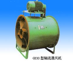 厂家直销  GD30K2-12型轴流通风机  生产各类轴流风机厂家