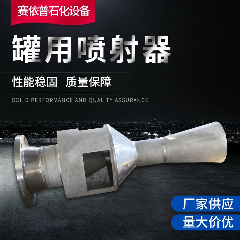 活性碳喷射器