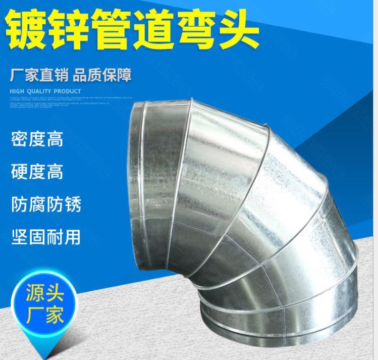 镀锌白铁皮风管 弯头90度45度转接头 不锈钢配件排烟通风厂家直销