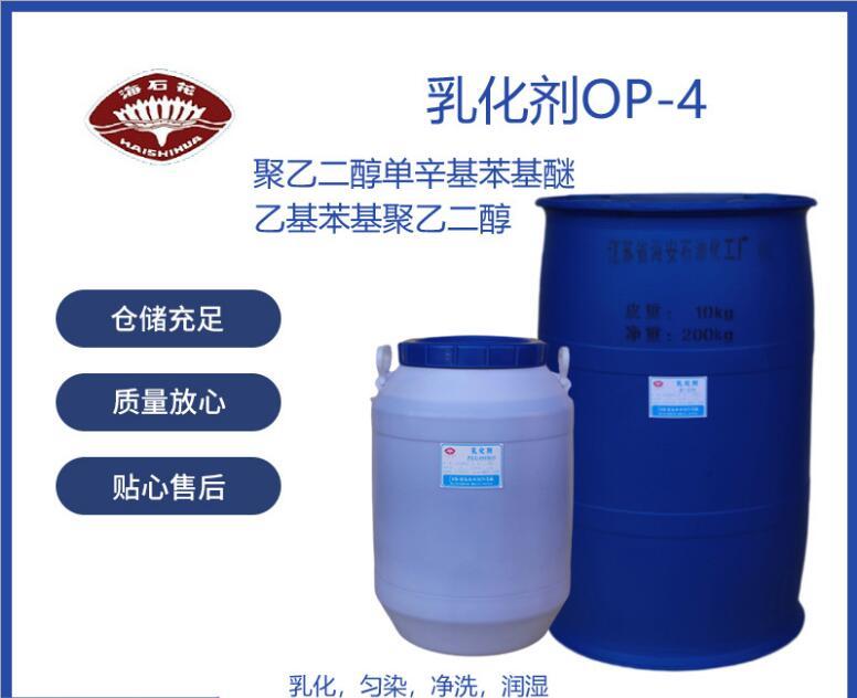 乳化剂OP-4 辛基酚聚氧乙烯4醚  烷基酚聚醚  聚乙二醇单辛基苯基醚