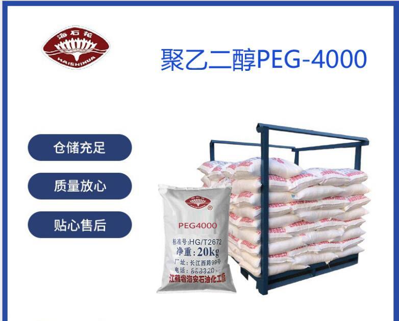 Polyethyleneglycol 聚乙二醇4000  PEG-4000  CAS:25322-68-3 片状