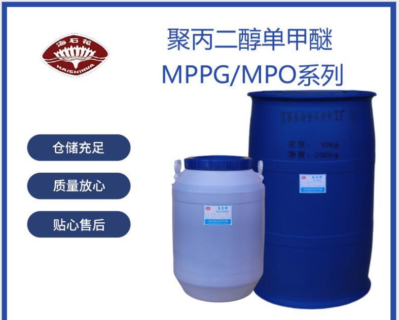 聚丙二醇单甲醚 MPPG系列 CAS:37286-64-9 环保工业清洁剂MPO系列