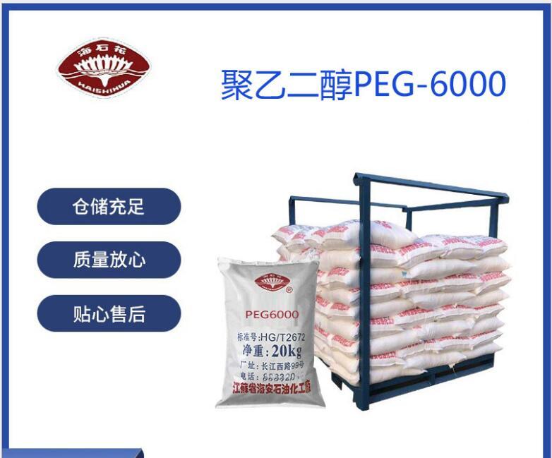 Polyethyleneglycol 聚乙二醇6000 PEG-6000 CAS:25322-68-3 片状