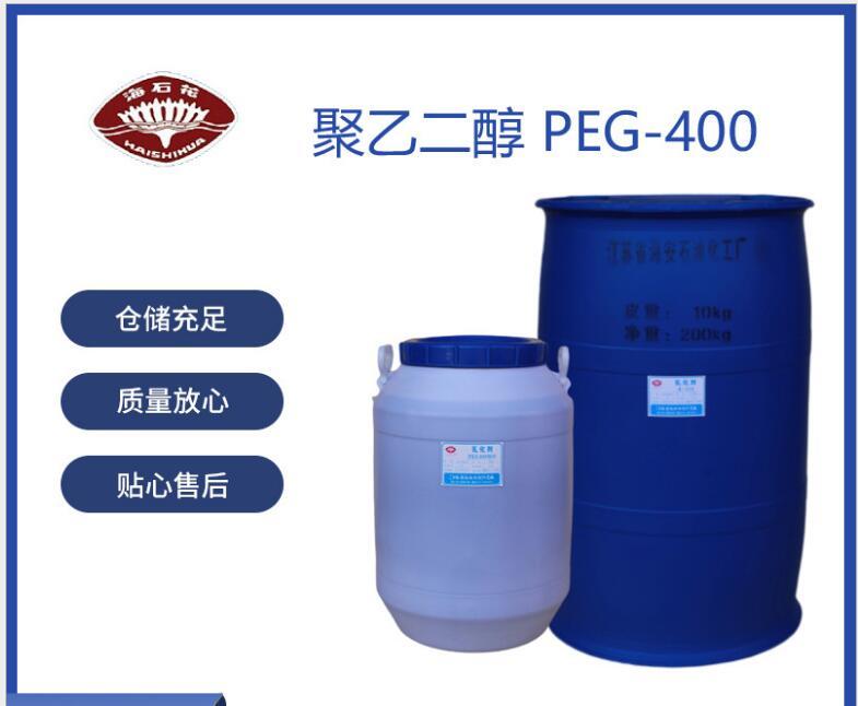 Polyethyleneglycol 聚乙二醇400 PEG-400 CAS:25322-68-3