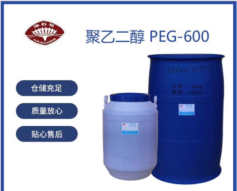 Polyethyleneglycol 聚乙二醇600 PEG-600 CAS:25322-68-3