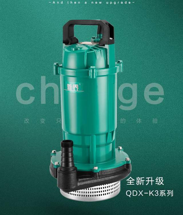 新界潜水泵QDX10-16-0.75L2家用高扬程抽水机农田灌溉大流量