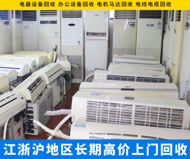 南通废旧空调回收   南通二手空调回收   南通废旧空调废旧洗衣机回收